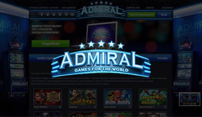 Он-лайн игровые аппараты адмирал игры в карты новые как играть