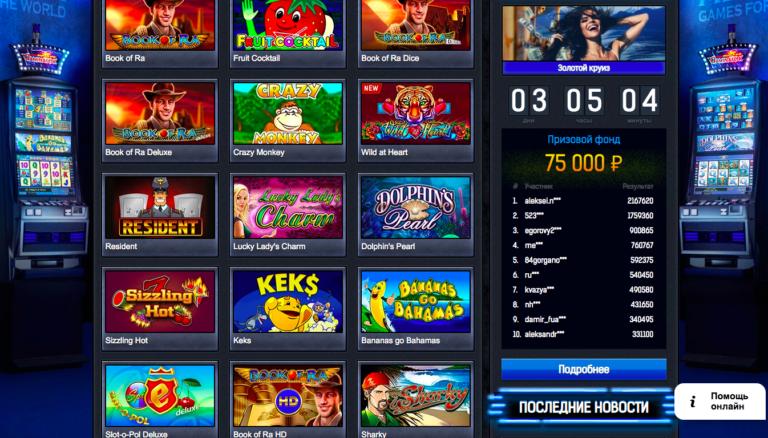 скачать игру казино халява