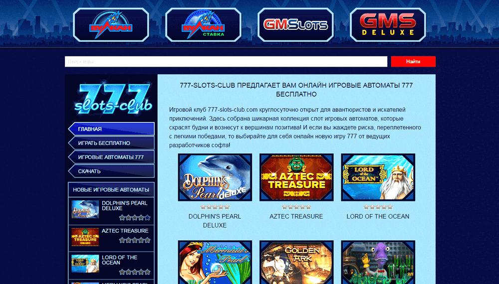 игры онлайн бесплатно автоматы казино адмирал ацтек империя