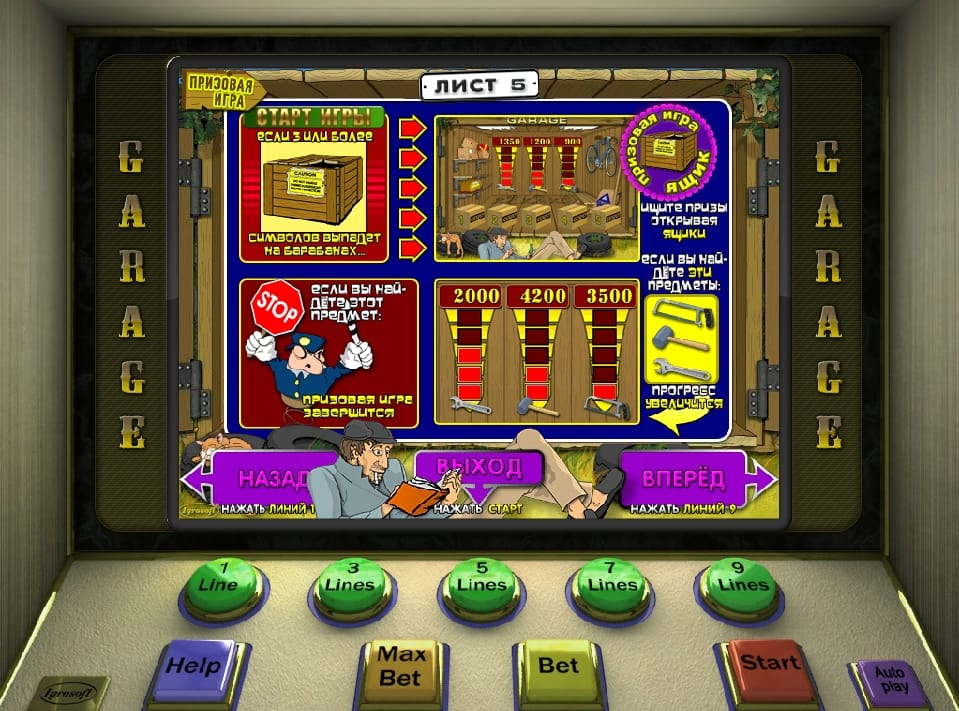 Эмуляторы игровых автоматов гаминатор скачать бесплатно