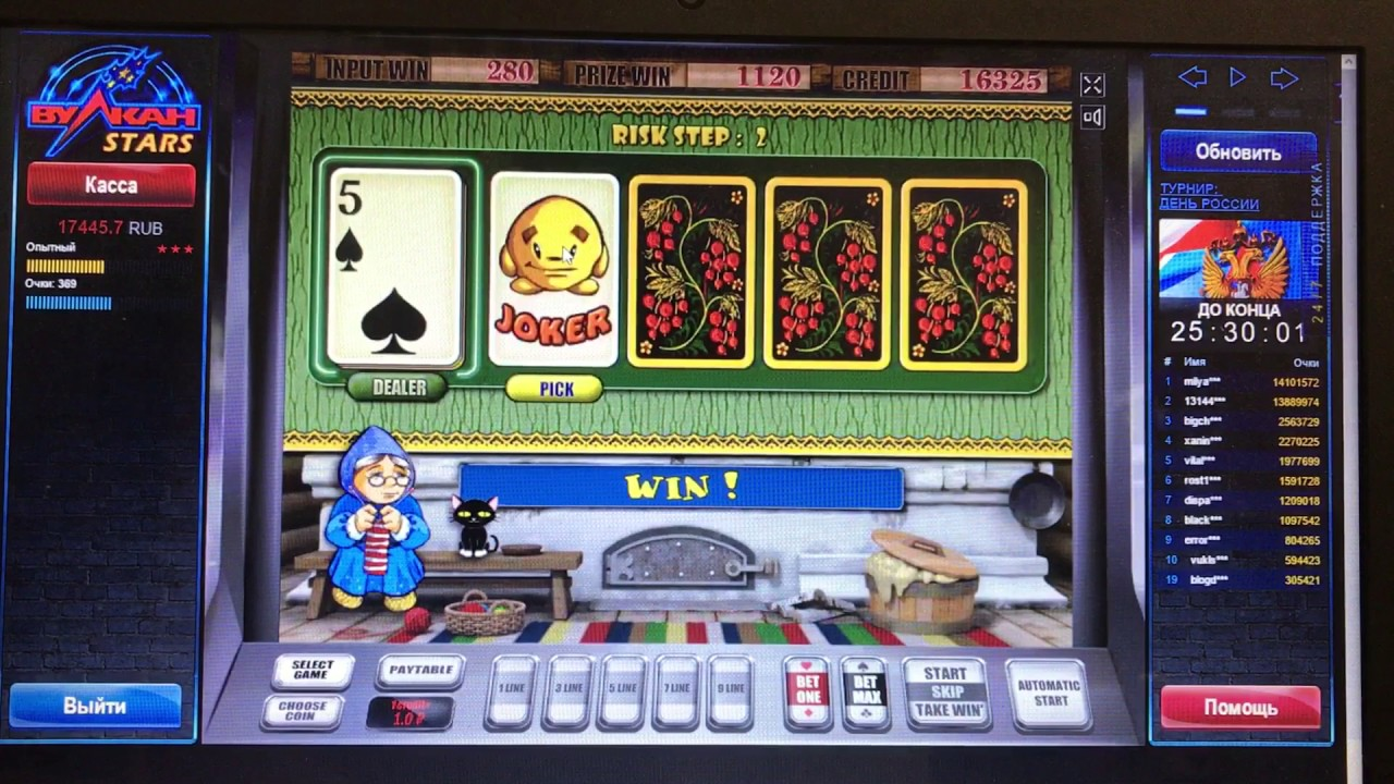 Платные игровые аппараты вулкан 24 карты играть в очко с компьютером бесплатно