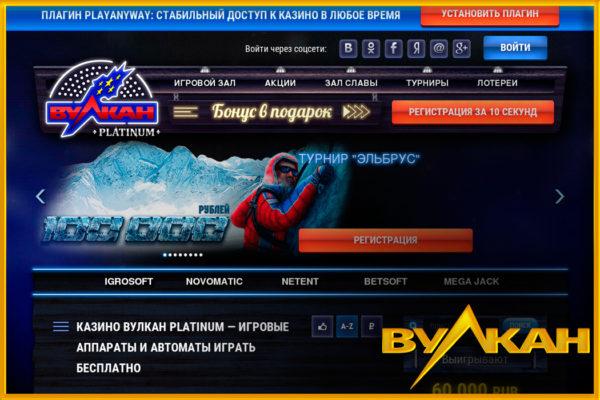 Купить скрипт казино онлайн онлайн казино вулкан играть на деньги и бесплатно