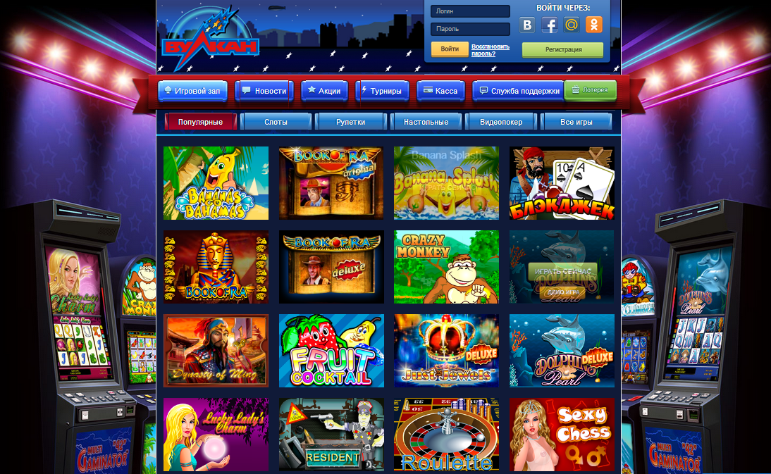 Играть онлайн бесплатно в игровые автоматы вулкан клуб игровые автоматы играть бесплатно и без регистрации новые демоверсия онлайн